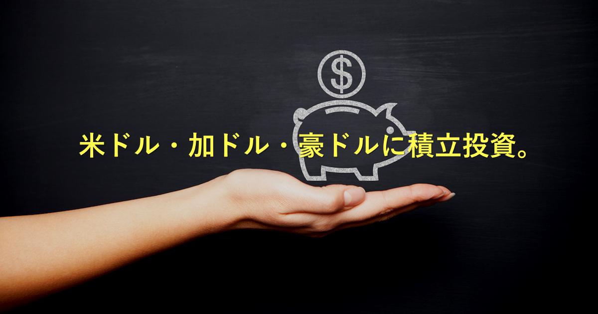 【ブログで比較】米ドル・カナダドル・豪ドルでスワップ積立投資!