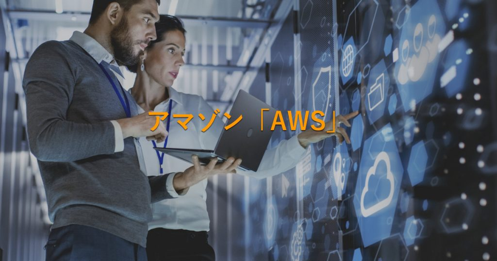 アマゾン株の将来性。全営業利益を稼ぐクラウドサービスAWSとは?
