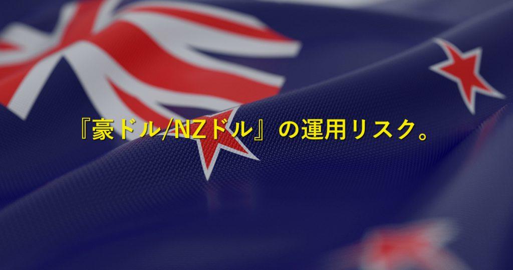 【トライオートFX】豪ドル/NZドルの相場見通し。運用リスクを考えた。