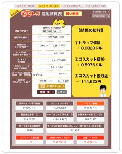 らくトラ運用試算表【買い】