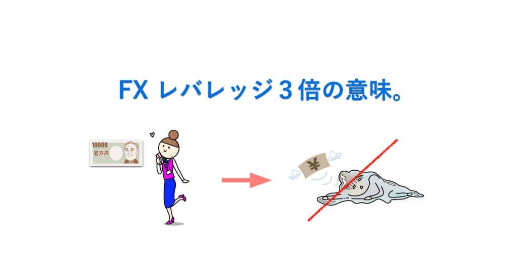 【保存版】FXで生き残るためには。実効レバレッジ3倍の意味を解説。