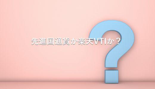 先進国通貨に積立投資とつみたてNISAで楽天VTI。長期ならどちらが有利か?