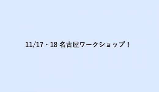 11/17・18【名古屋】あっきん&ひろこワークショップ一般応募開始!