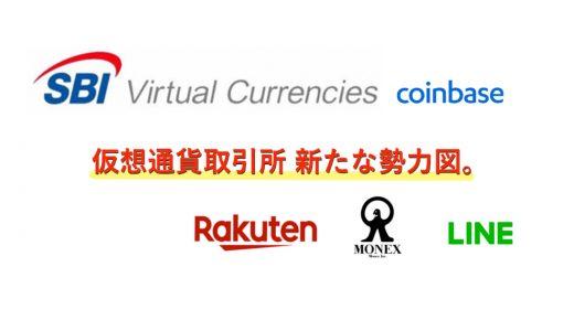 【最新】仮想通貨取引所の勢力図が一変!?SBIだけじゃない!注目企業まとめ。