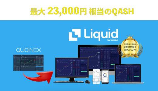 【23,000円!?】XRPが買える仮想通貨取引所『Liquid by Quoine』が熱い!