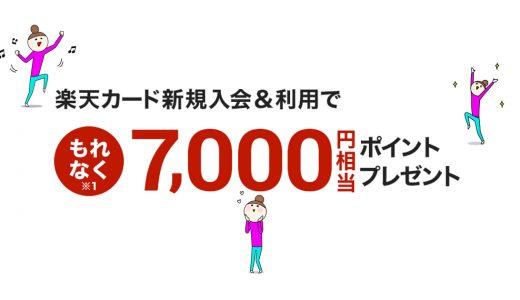 【〜10/29】楽天カード7,000円相当ポイントプレゼントキャンペーン実施中!