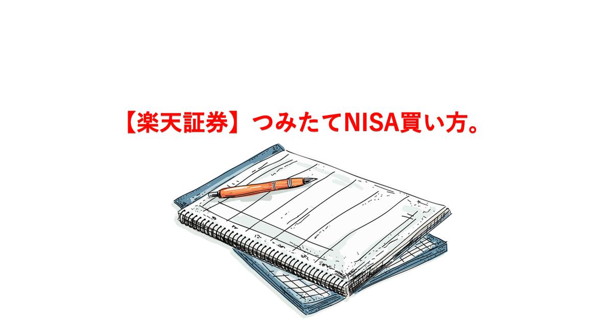 【図解】楽天証券つみたてNISAの買い方。楽天カード決済でお得に!