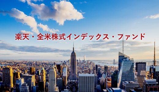 楽天全米株式インデックスファンド(楽天VTI)の利回りをブログで公開!