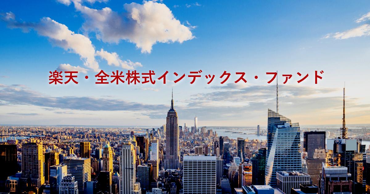 楽天全米株式インデックスファンド 楽天vti の利回りをブログで公開