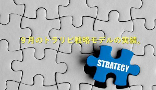 【口コミ評判】9月のトラリピ戦略モデルの運用実績は55,437円でした!