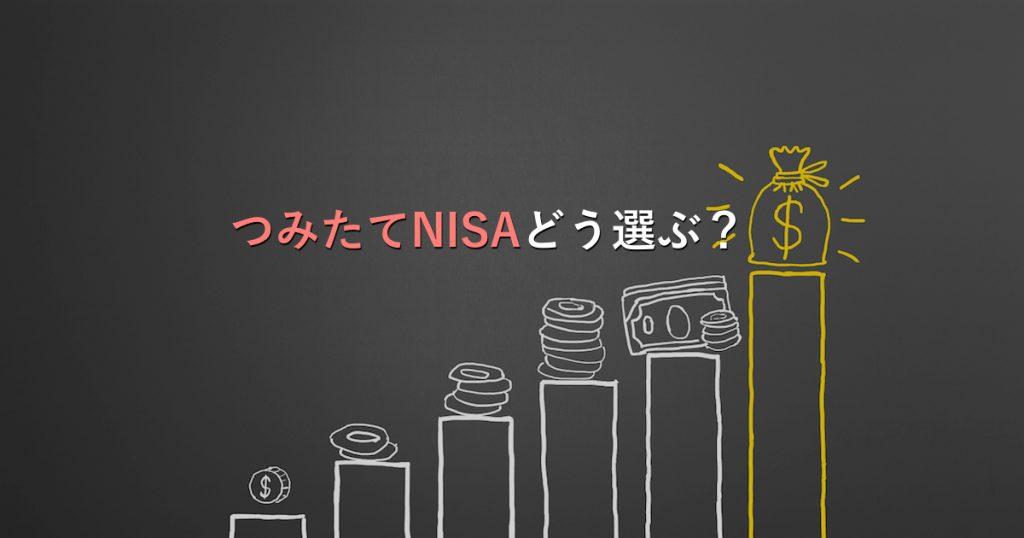 【実績比較】FPひろこが選んだつみたてNISAおすすめ銘柄。商品をどう選ぶ?