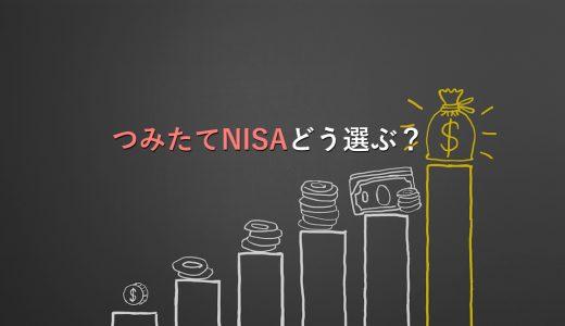 【実績比較23ヶ月目】FPひろこが選んだつみたてNISAおすすめ銘柄。商品をどう選ぶ?