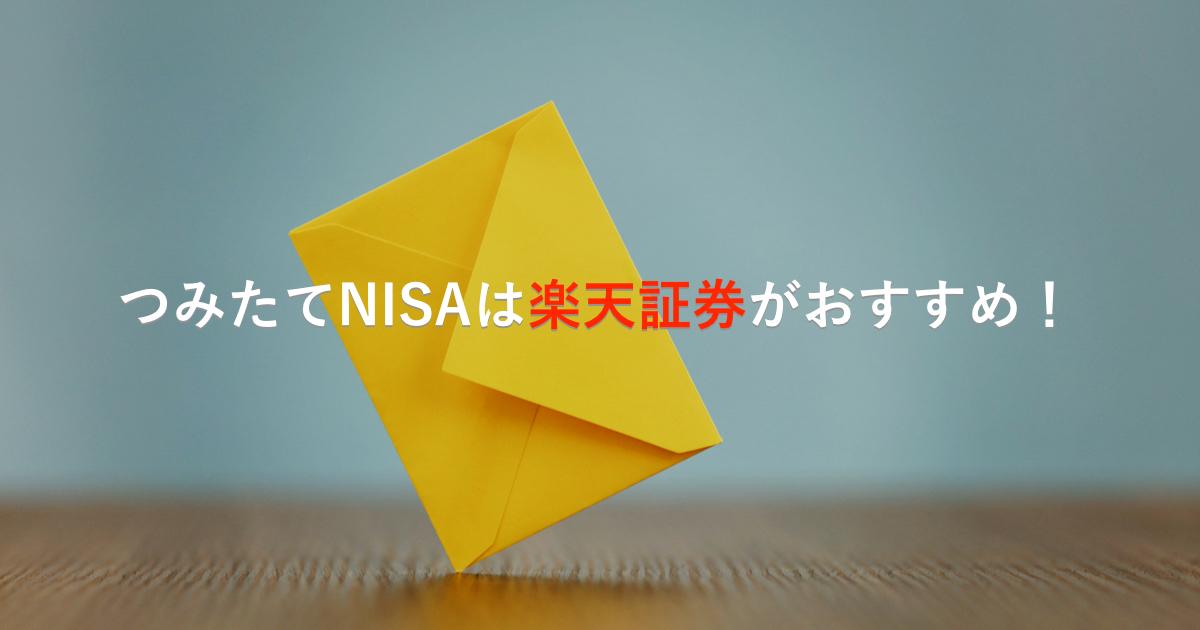 【比較】つみたてNISAの口座は楽天証券がおすすめ!SBI証券との差は?