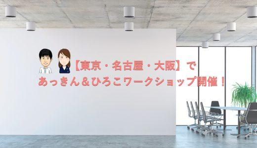 【3大都市】あっきん&ひろこワークショップ開催!資産運用を身近に。