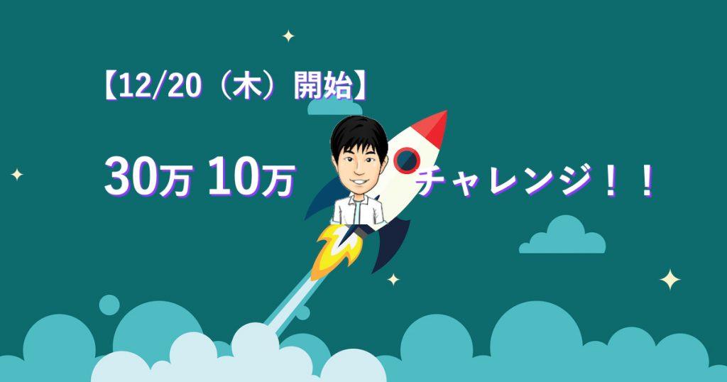 【12/20開始】リピート系自動売買30万・10万チャレンジ!のお知らせ。