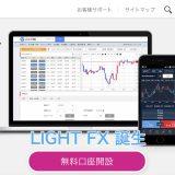 サヤ取りでFXスワップ投資に挑戦のあっきん歓喜!誕生『LIGHT FX』。