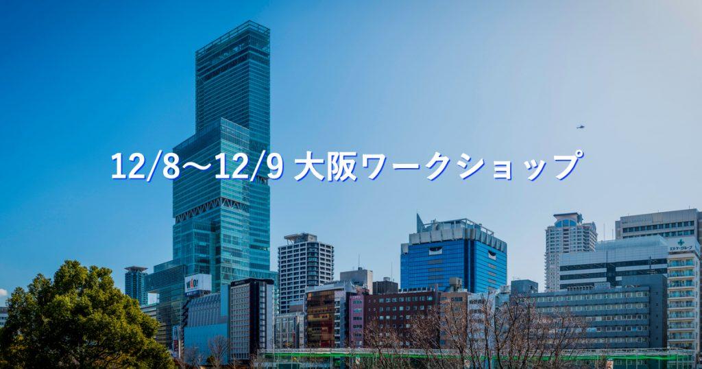 12/8〜12/9【大阪】あっきん&ひろこワークショップ一般応募開始!