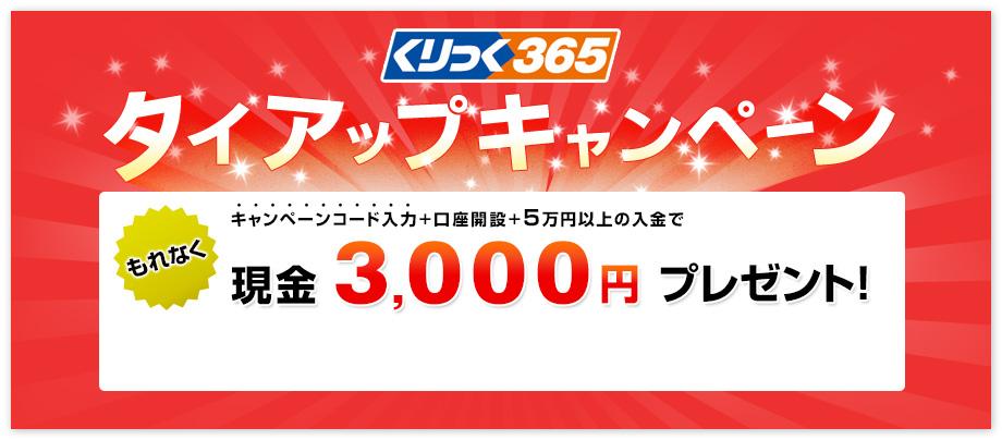くりっく365岡三オンライン証券