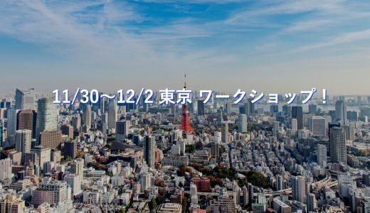11/30〜12/2【東京】あっきん&ひろこワークショップ一般応募開始!