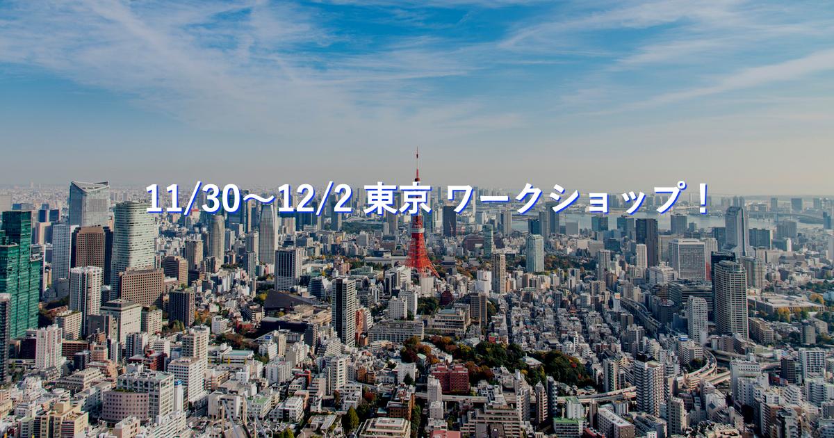 11/30〜12/1【東京】あっきん&ひろこワークショップ一般応募開始!