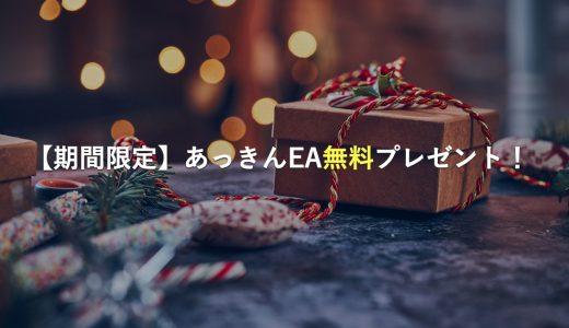 【期間限定】MT4が使えるFXTFの口座開設特典に「あっきんEA」登場!