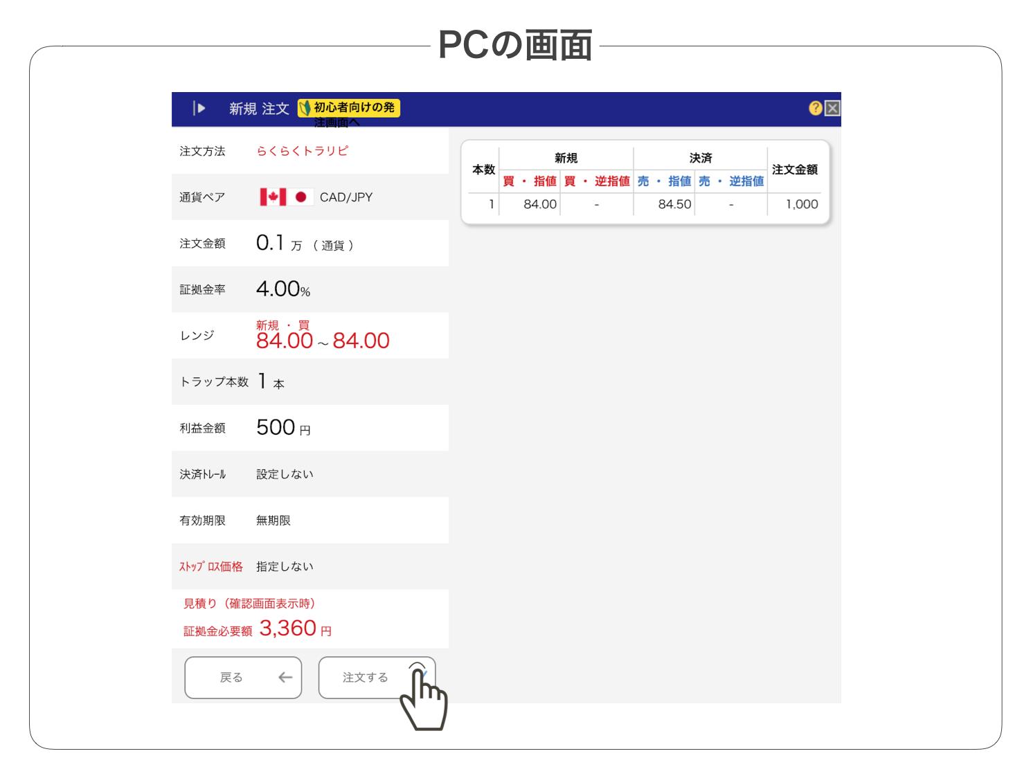 PCの注文画面