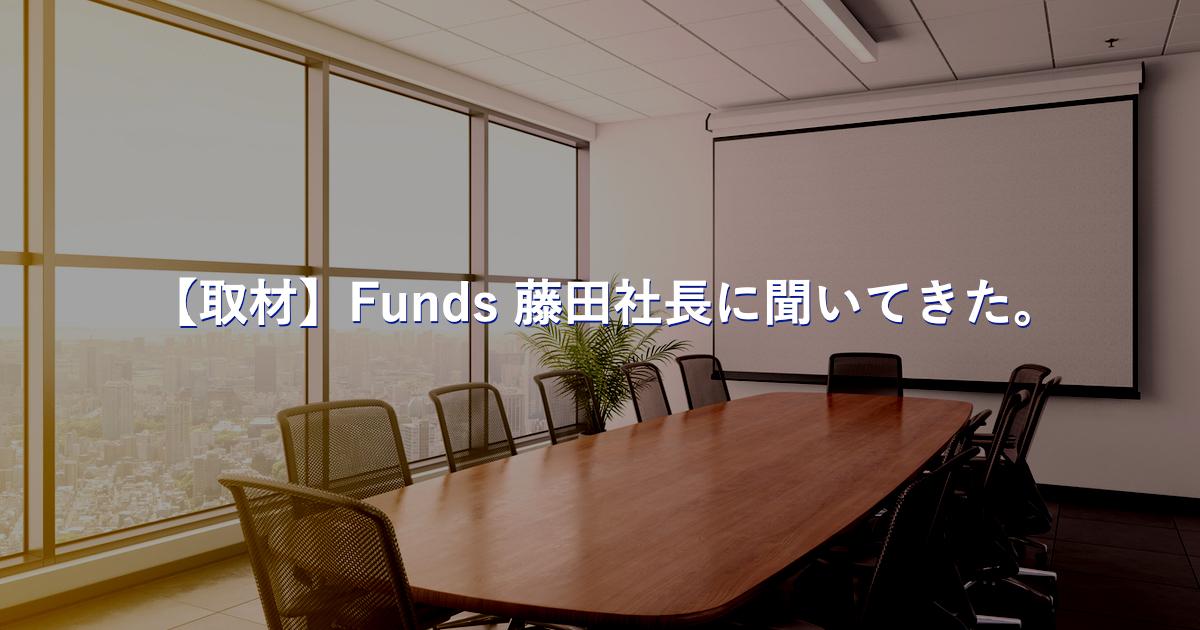 【取材】Fundsの藤田社長に投資家が負うリスクを徹底的に聞いてきた!