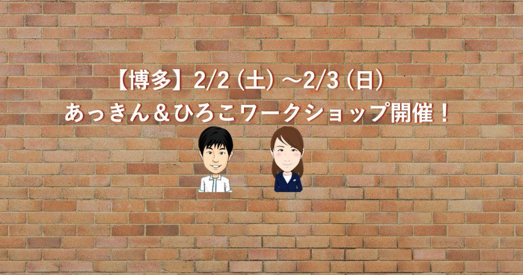 【博多】あっきん&ひろこワークショップ開催!FX講座と資産運用編。