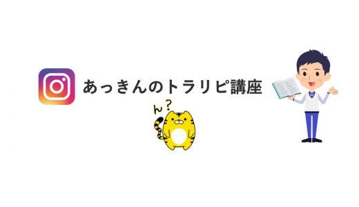 【インスタ】あっきんのトラリピ講座。スライドでFX自動売買を学ぼう!