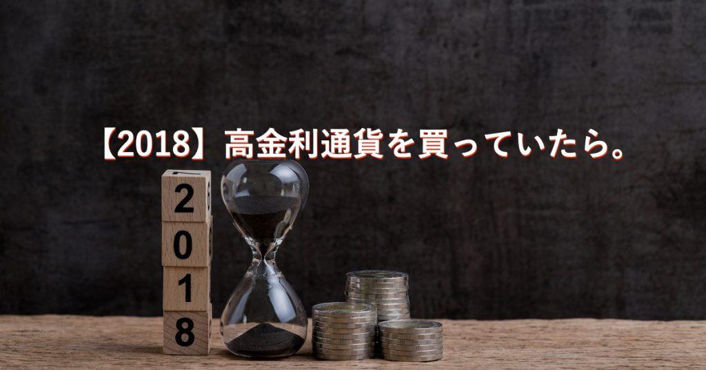 【比較】トルコリラとか人気の高金利通貨を2018年買っていたら・・。