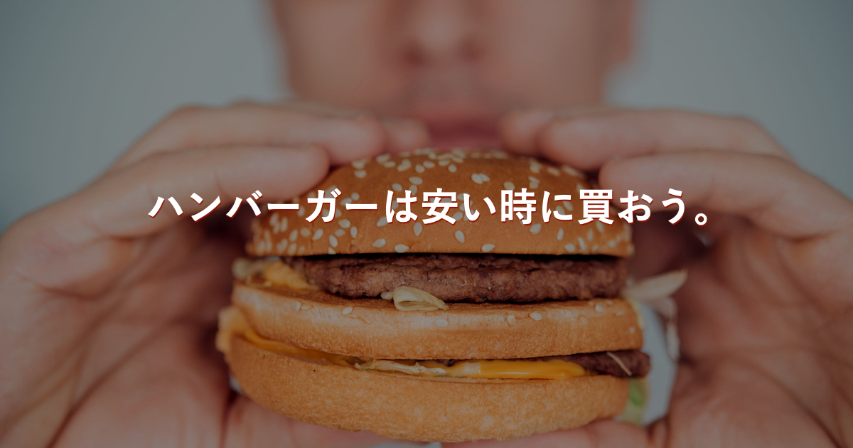 米国ETFは円高・株安時こそ積立るべき。理由をハンバーガーで解説する。