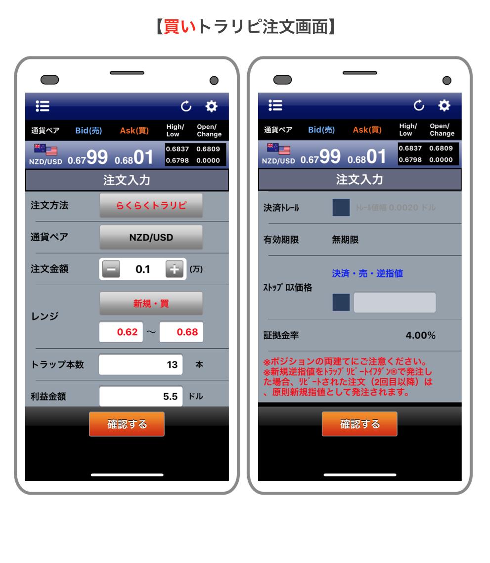 スマホアプリ注文画面
