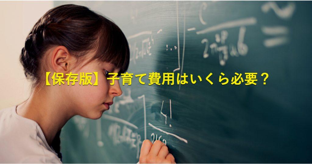 【保存版】子育て費用はいくら貯めるべき?幼稚園から大学までの教育費を調べた。