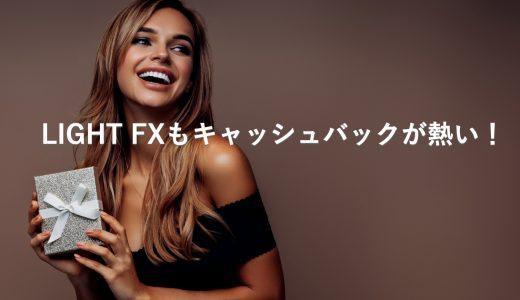 【サヤ取り派に朗報】LIGHT FX5,000円のキャッシュバックが熱い!