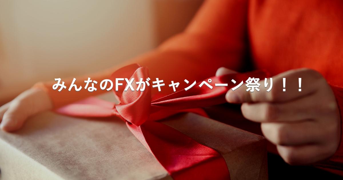 【解説】みんなのFXのキャンペーン祭りが凄い!合わせ技で5,000円!?