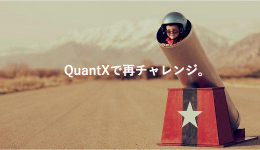 【再挑戦】QuantXで50万。株式の短期売買で年利200%超えなるか!?