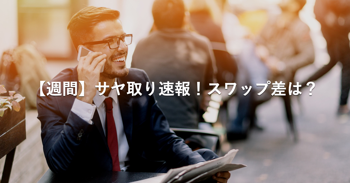 【週間サヤ取り速報】スワップ差とあっきんの運用状況が丸わかり!