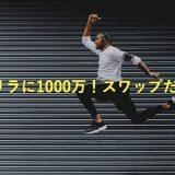 【挑戦0ヶ月目】トルコリラに1000万。スワップ金利だけをサヤ取りで狙う!