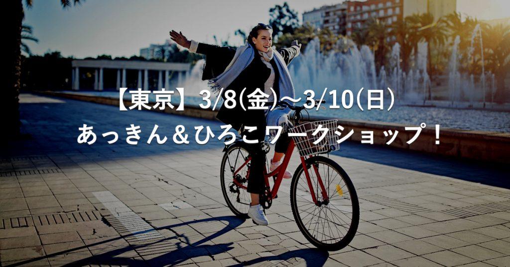 【東京】あっきん&ひろこワークショップ開催!資産運用を身近に。