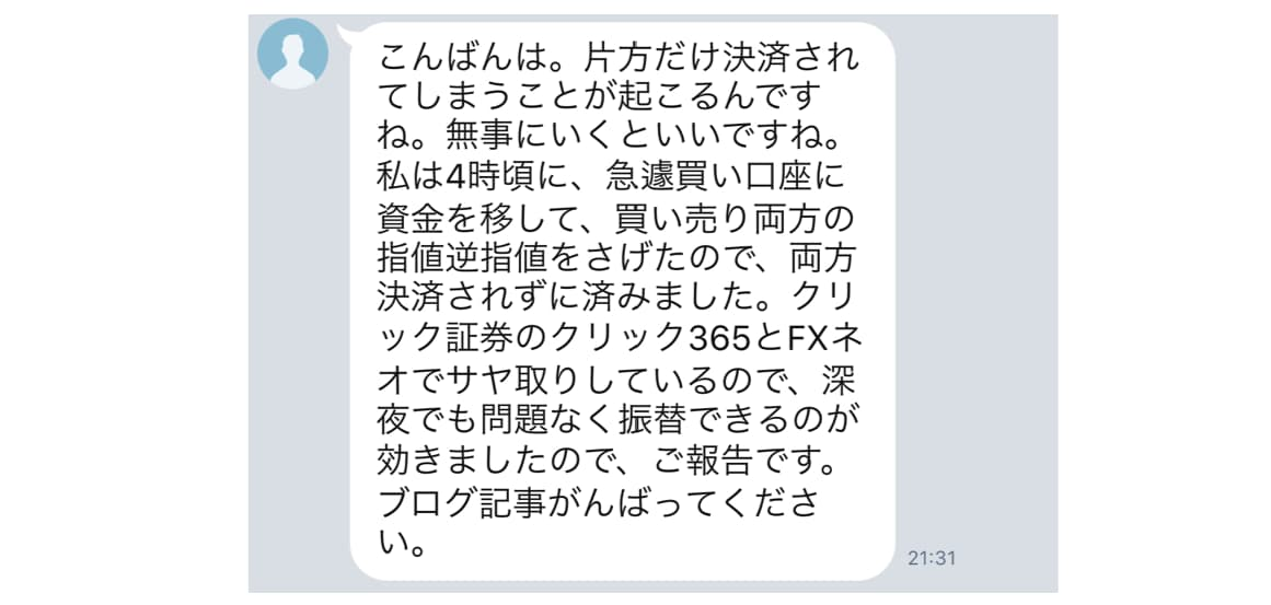LINE@のやり取り