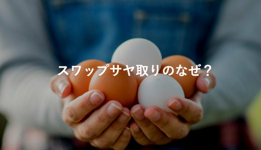 なぜFXサヤ取りで建玉損益合計がマイナスなのか?卵で解説してみた。