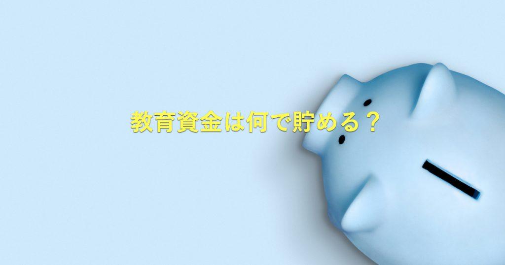 教育資金の貯め方。預金か学資保険か投資信託か?FPひろこが解説!