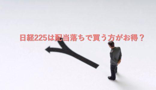 日経225はもしかして配当落ちで買う方がお得?過去実績を調べてみた。