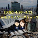 【4/20〜21(大阪)】あっきん&ひろこワークショップ!資産運用を身近に。
