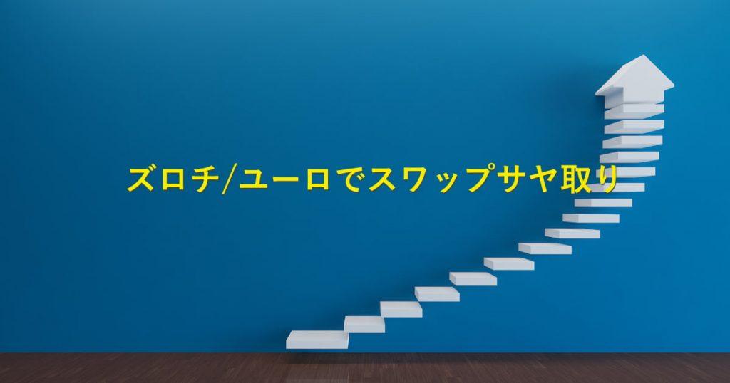 【6ヶ月目】FXズロチ円でスワップサヤ取りの実績をブログで公開!始め方も解説。