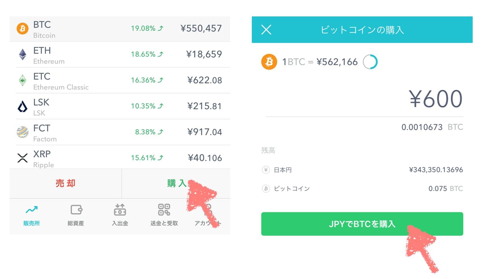 ビットコイン購入画面