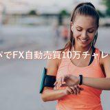 【5/13〜】マネパでFX10万チャレンジ!必殺!連続予約注文で100通貨少額運用!