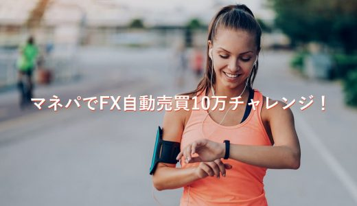 【200日目】マネパでFX10万チャレンジ!必殺!連続予約注文で100通貨少額運用!