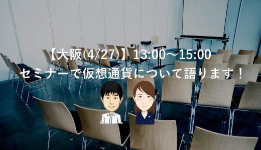 【大阪】セミナーで仮想通貨について語ります!ひろこも登場!