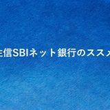 投資をするなら開設しておきたい住信SBIネット銀行を紹介!おすすめポイントは?